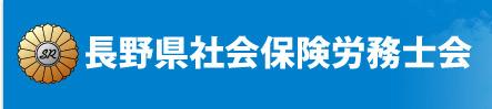 長野県社会保険労務士会